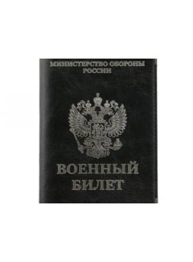 Обложка для удостоверения ВБ Person