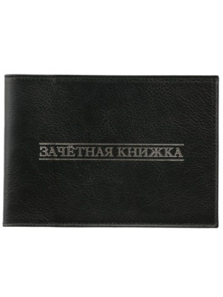 Зачетная книжка ЗЧК Person