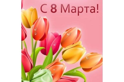 С Праздником 8 марта поздравляем!