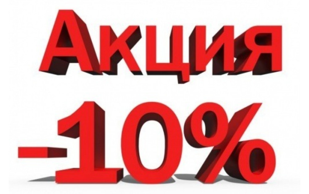 Акция на обложки для паспорта 10%